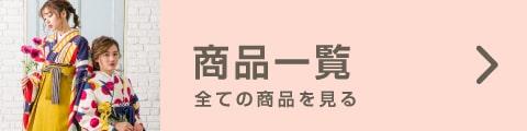 レンタル袴の商品一覧